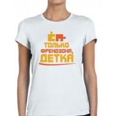 """""""Только френдзона"""" sieviešu T-krekls ar sublimācija apdruku"""
