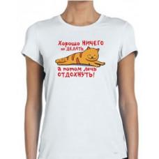 """""""Хорошо ничего не делать"""" sieviešu T-krekls ar sublimācija apdruku"""