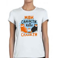 """""""Мои слабости коты"""" sieviešu T-krekls ar sublimācija apdruku"""